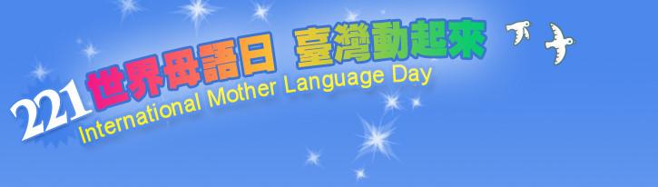 221世界母語日